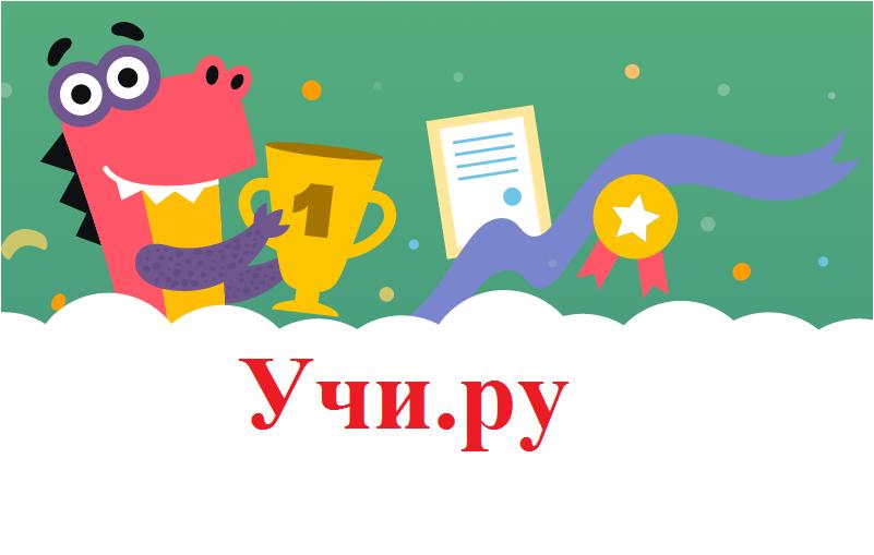 сценарий урока на платформе учи.ру